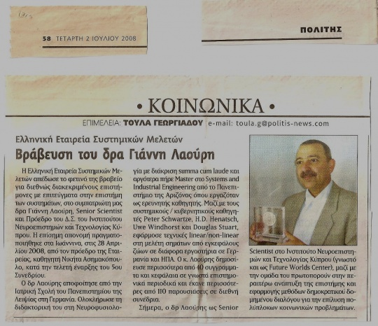 About Laouris HSSS Award in Politis